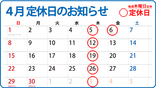 2018年4月定休日