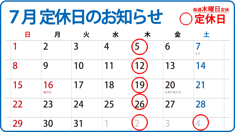 2018年7月定休日