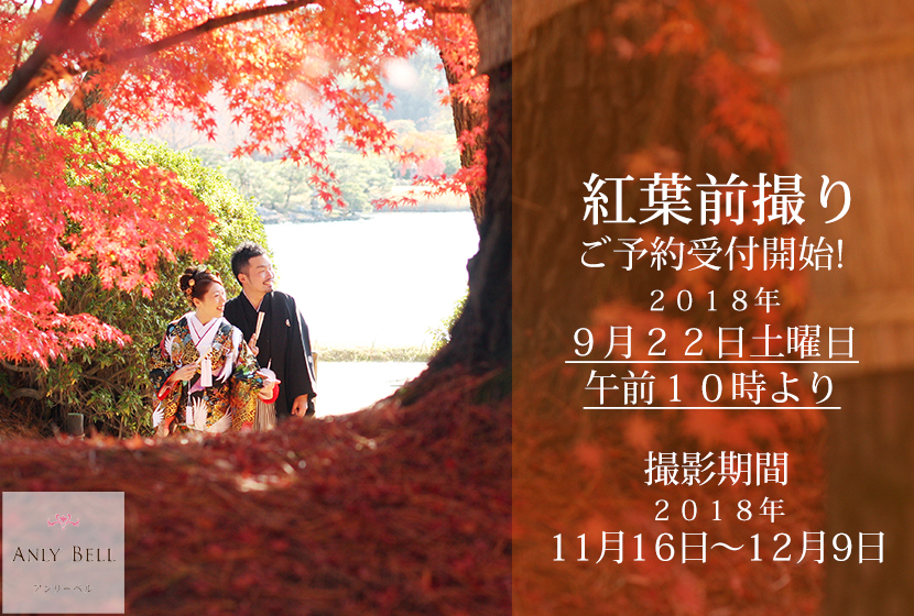 岡山後楽園紅葉前撮り
