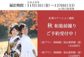 岡山後楽園秋の和装前撮りロケーションフォトご予約中2020